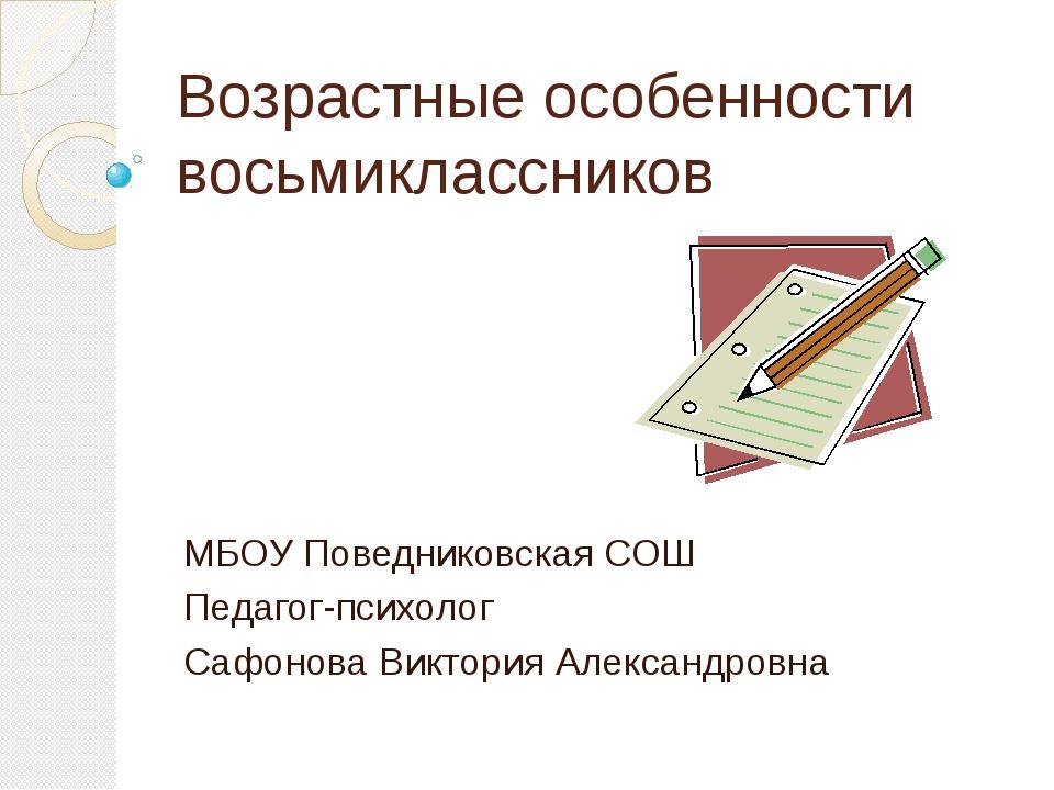 Возрастные особенности восьмиклассников МБОУ Поведниковская СОШ Педагог-психо...