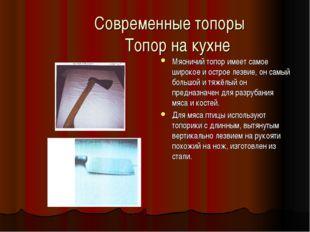 Современные топоры Топор на кухне Мясничий топор имеет самое широкое и остро