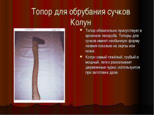 Топор для обрубания сучков Колун Топор обязательно присутствует в арсенале ле
