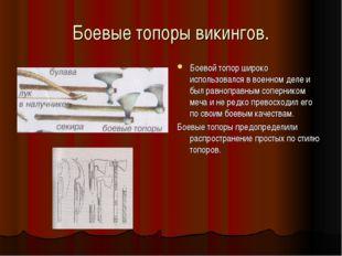 Боевые топоры викингов. Боевой топор широко использовался в военном деле и бы