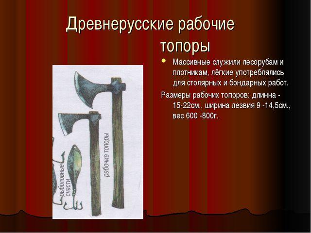 Древнерусские рабочие топоры Массивные служили лесорубам и плотникам, лёгкие...