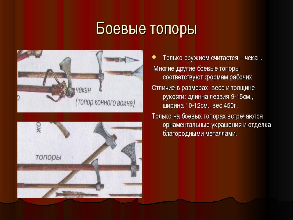 Боевые топоры Только оружием считается – чекан. Многие другие боевые топоры с...