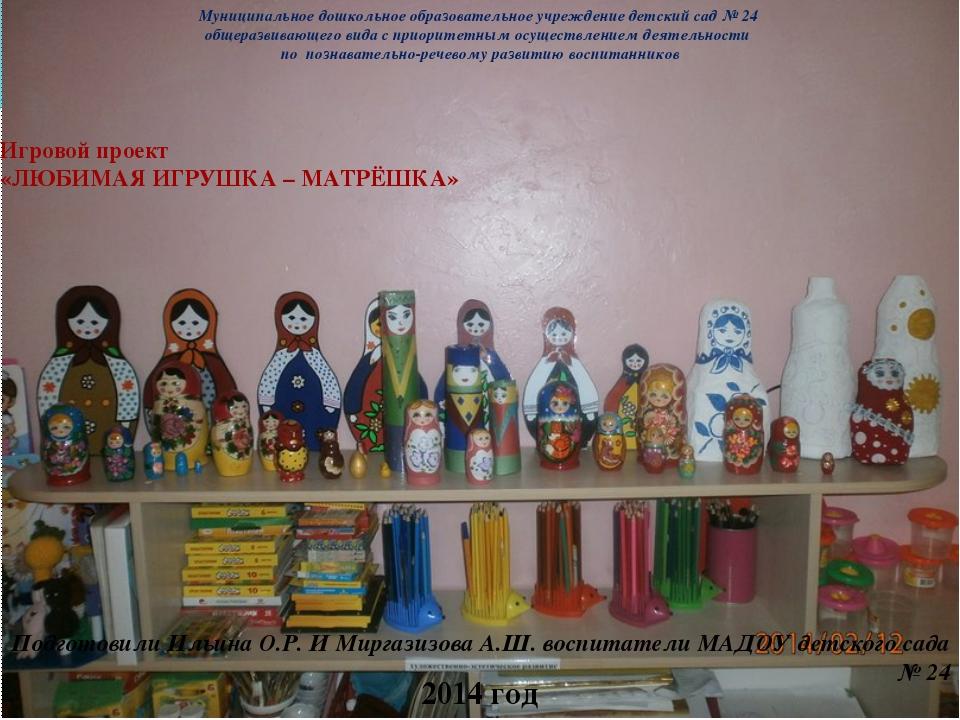 Муниципальное дошкольное образовательное учреждение детский сад № 24 общеразв...