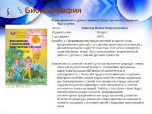Библиография Формирование у дошкольников представлений о времени. Части суток