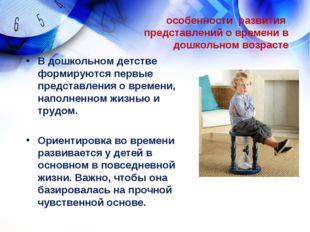 особенности развития представлений о времени в дошкольном возрасте В дошколь
