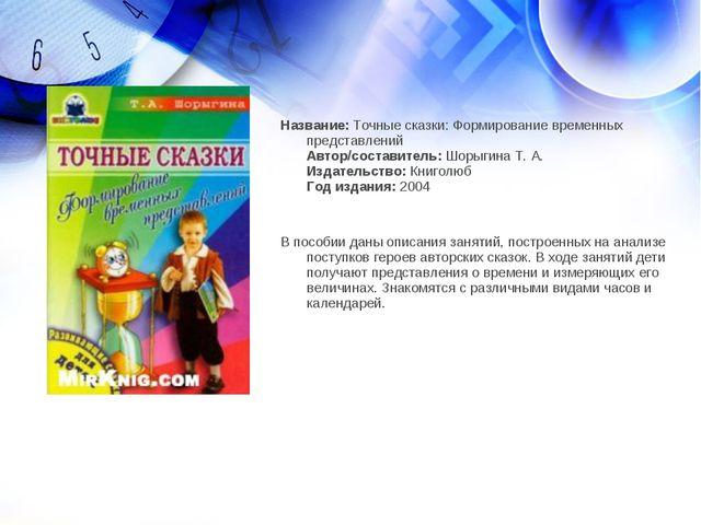 Название: Точные сказки: Формирование временных представлений Автор/составите...