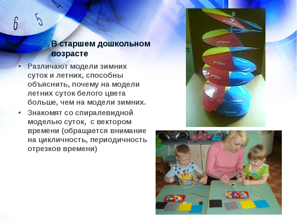 В старшем дошкольном возрасте Различают модели зимних суток и летних, способн...