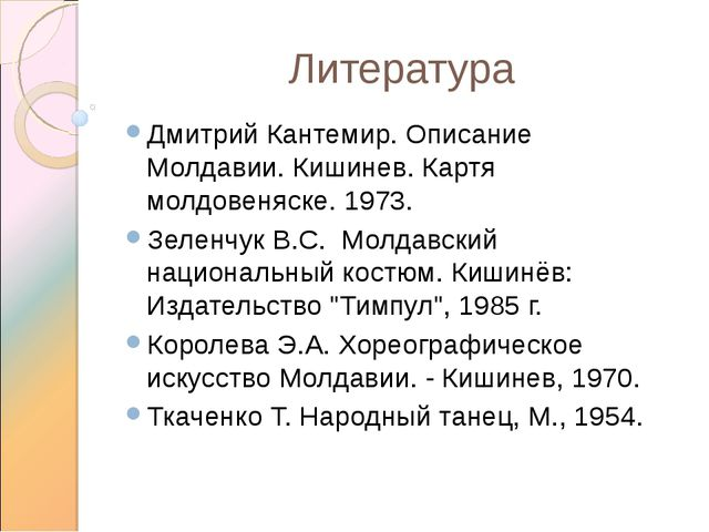 Литература Дмитрий Кантемир. Описание Молдавии.Кишинев. Картя молдовеняске....