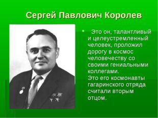 Сергей Павлович Королев Это он, талантливый и целеустремленный человек, проло