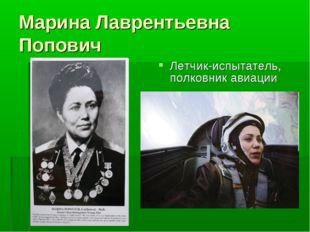 Марина Лаврентьевна Попович Летчик-испытатель, полковник авиации