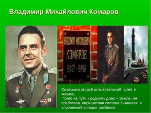 Владимир Михайлович Комаров Совершив второй испытательный полет в космос, пог