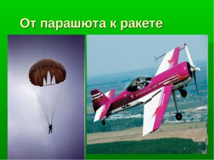 От парашюта к ракете