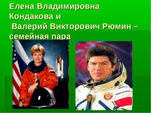 Елена Владимировна Кондакова и Валерий Викторович Рюмин – семейная пара