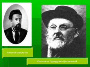Николай Кибальчич Константин Эдуардович Циолковский
