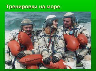 Тренировки на море