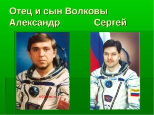Отец и сын Волковы Александр Сергей