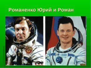 Романенко Юрий и Роман