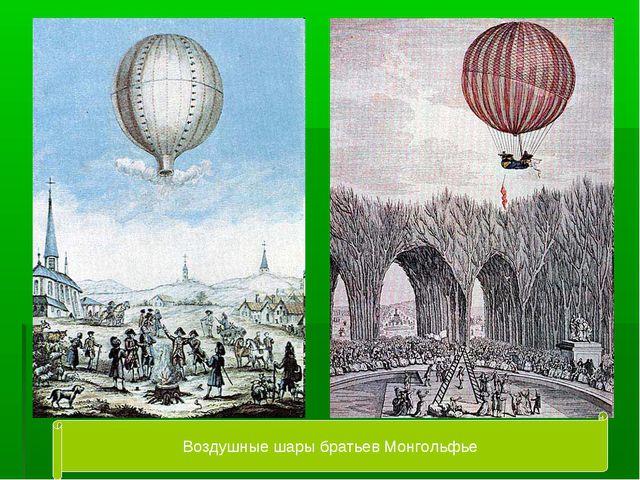 Воздушные шары братьев Монгольфье