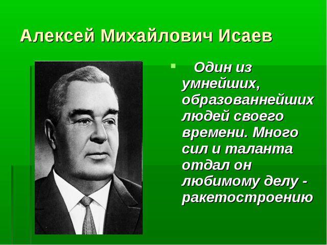 Алексей Михайлович Исаев Один из умнейших, образованнейших людей своего време...