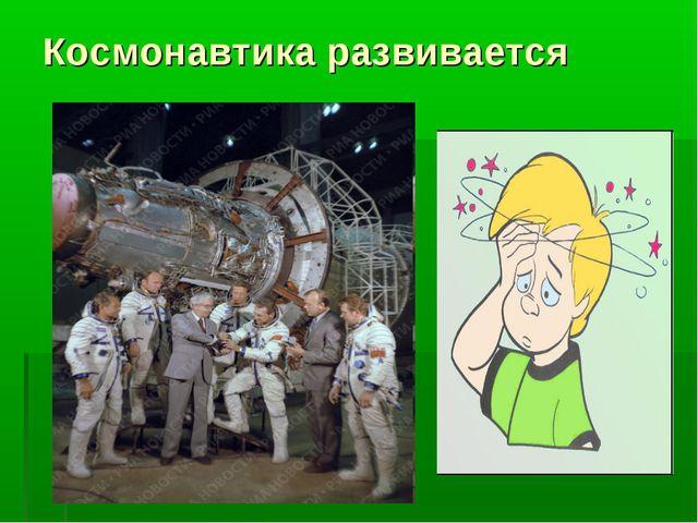 Космонавтика развивается