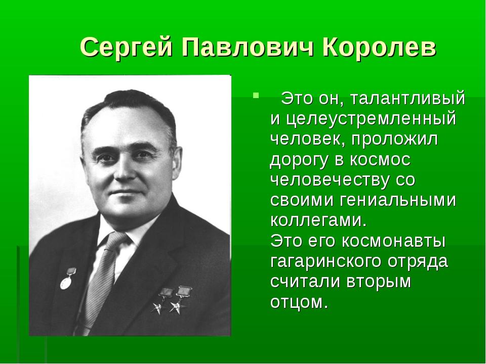 Сергей Павлович Королев Это он, талантливый и целеустремленный человек, проло...
