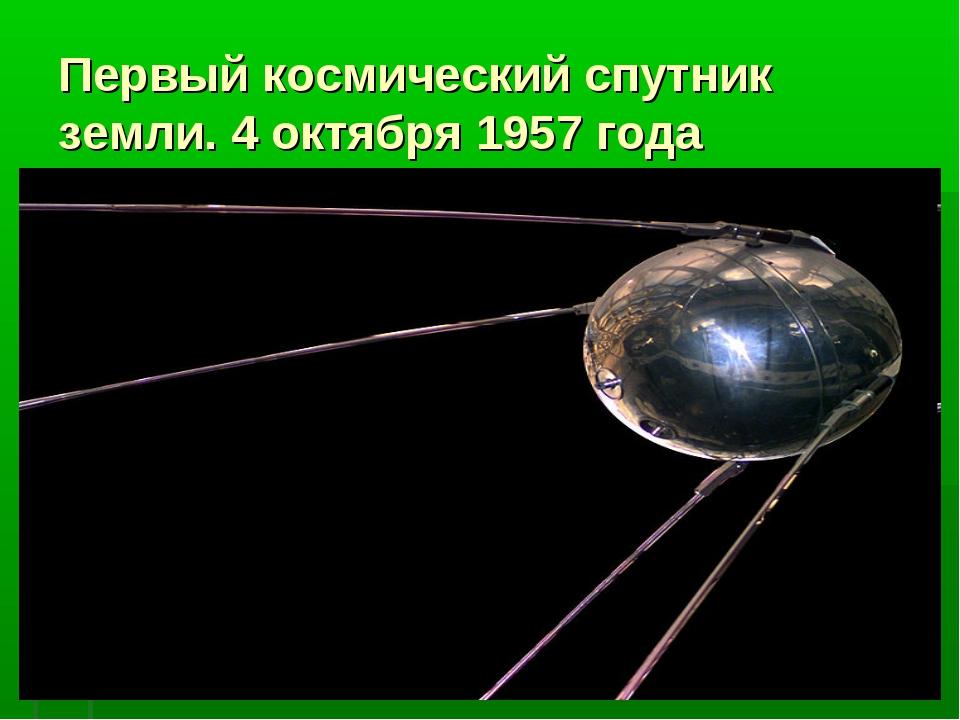 Первый космический спутник земли. 4 октября 1957 года