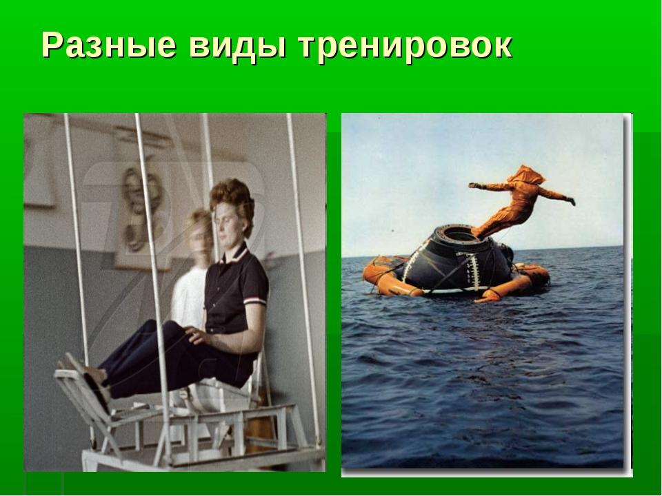 Разные виды тренировок