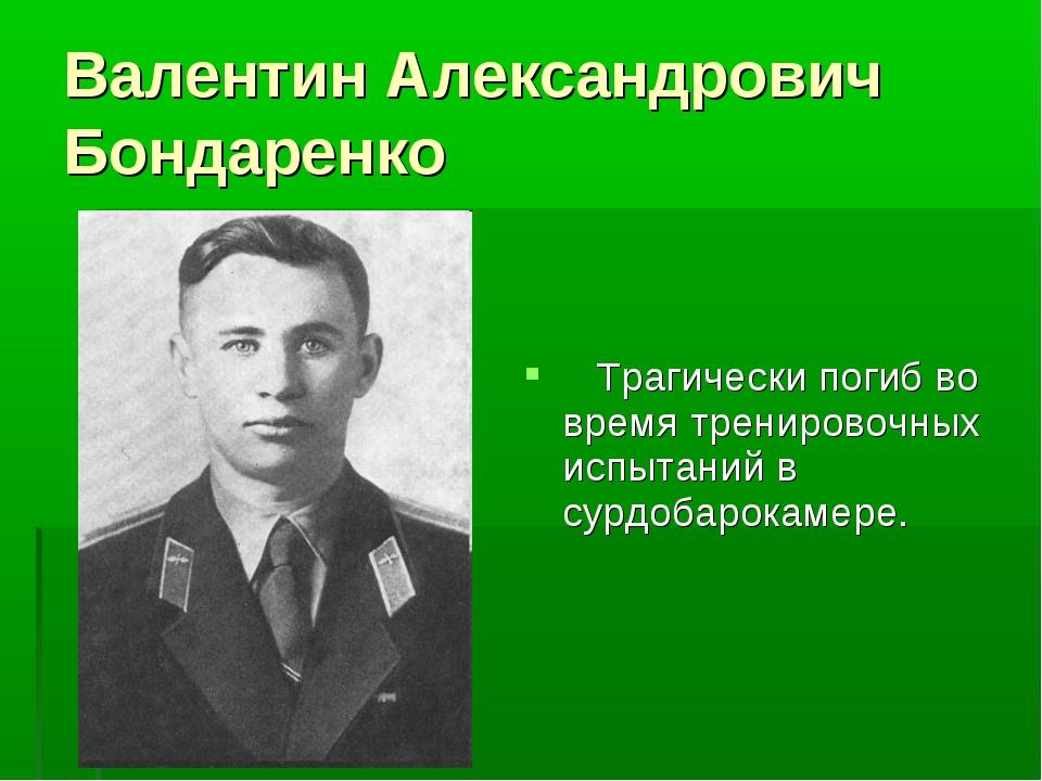 Валентин Александрович Бондаренко Трагически погиб во время тренировочных исп...