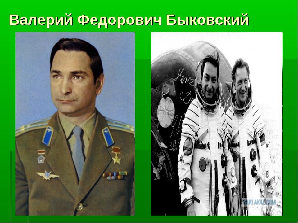 Валерий Федорович Быковский