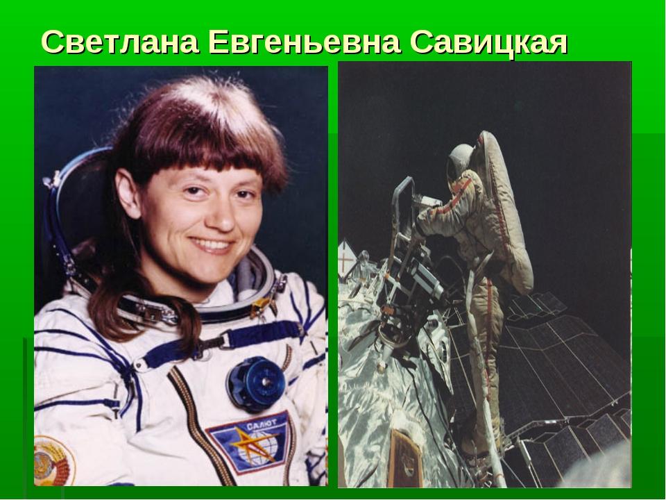 Светлана Евгеньевна Савицкая