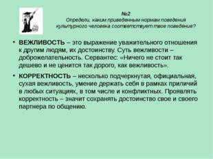 №2 Определи, каким приведенным нормам поведения культурного человека соответс
