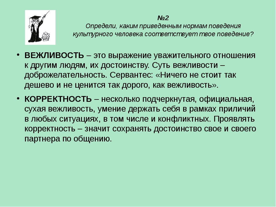 №2 Определи, каким приведенным нормам поведения культурного человека соответс...