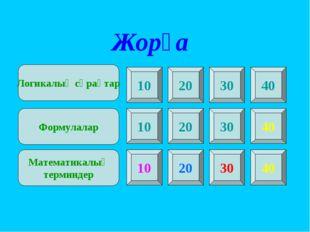 Жорға Логикалық сұрақтар Формулалар Математикалық терминдер 10 20 30 40 10 20