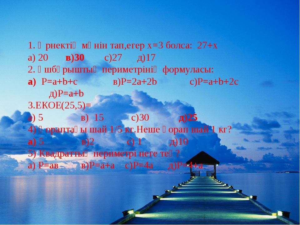1. Өрнектің мәнін тап,егер х=3 болса: 27+х а) 20 в)30 с)27 д)17 2. Үшбұрышты...