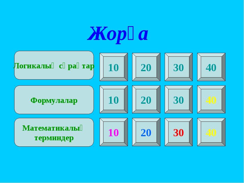 Жорға Логикалық сұрақтар Формулалар Математикалық терминдер 10 20 30 40 10 20...