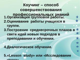 Коучинг – способ совершенствования профессиональных знаний Организация группо