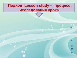 Подход Lesson study – процесс исследования урока