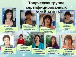 Творческая группа сертифицированных учителей АСШ №1 Авдеева Марина Ивановна Р