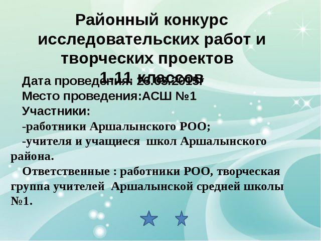 Районный конкурс исследовательских работ и творческих проектов 1-11 классов Д...