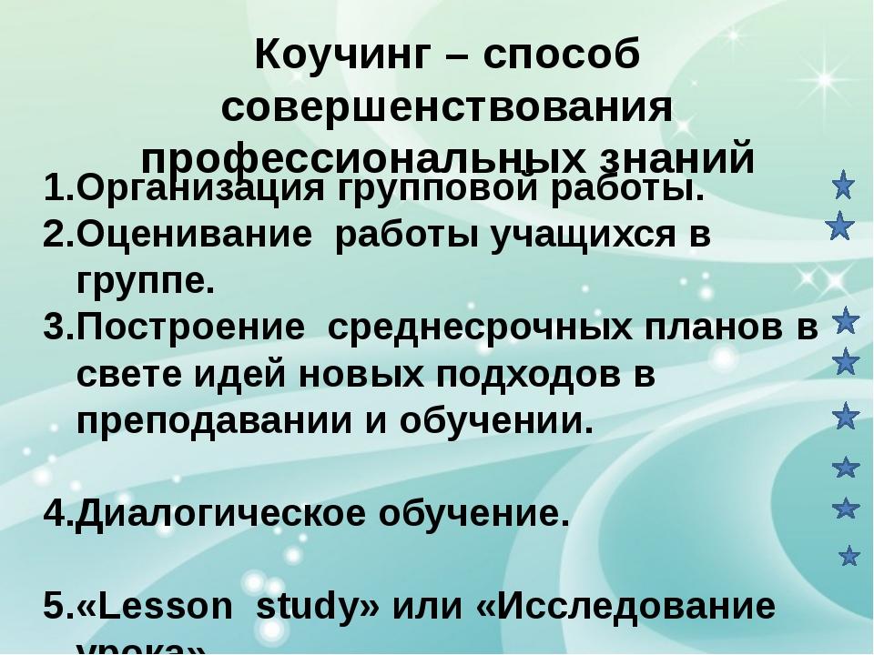 Коучинг – способ совершенствования профессиональных знаний Организация группо...