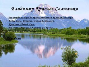 Владимир Красное Солнышко Язычество на Руси во время правления князя Владимир