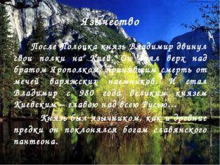 Язычество После Полоцка князь Владимир двинул свои полки на Киев. Он взял вер