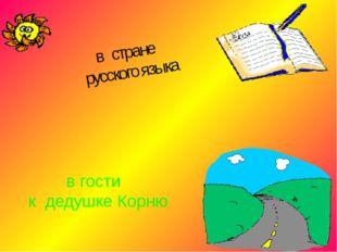в стране русского языка в гости к дедушке Корню