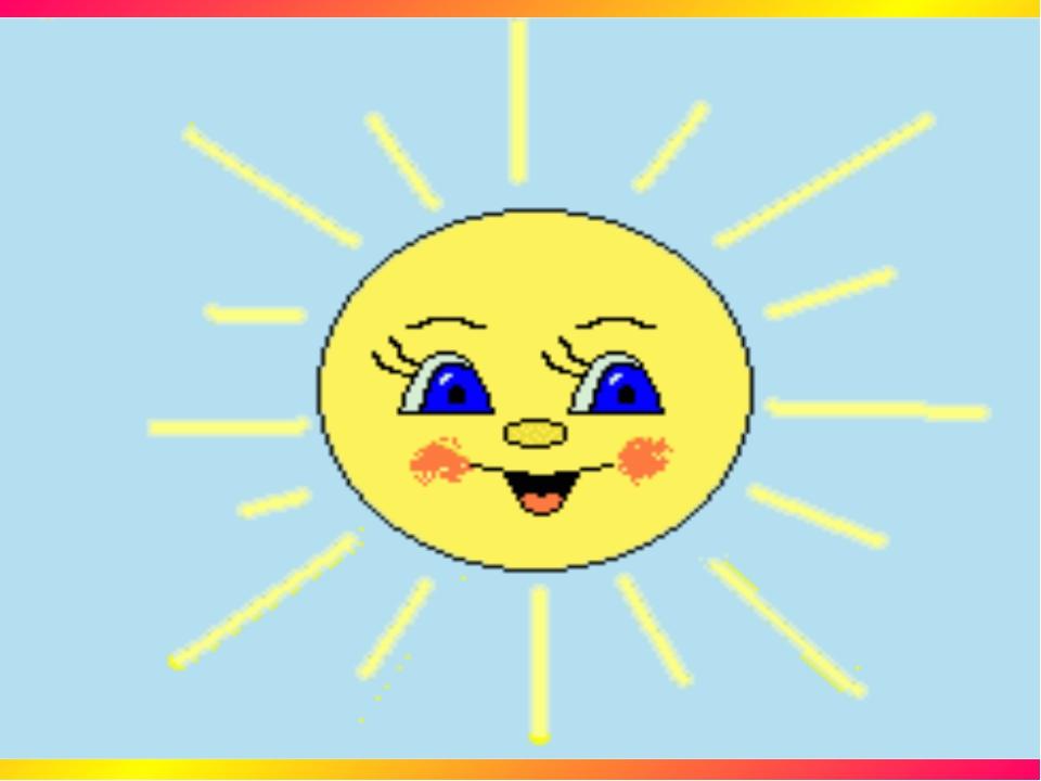 Вечера, анимация солнце светит