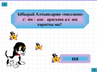 Ыбырай Алтынсарин «миллион» сөзін қазақ арасына алғаш таратты ма? ИЯ