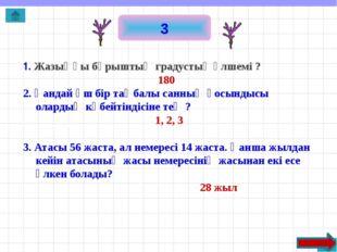 Математикалық таңба ол Білімің болса, ашасың Теріс сан болса астында Мағынасы
