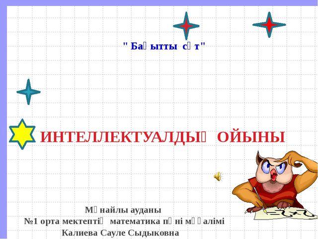 Бірмүшелердің қосындысы көпмүше 2. Картадағы кесінді ұзындығының оған сәйкес...