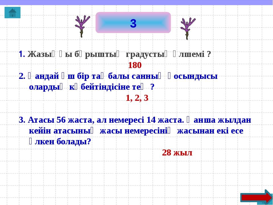 Математикалық таңба ол Білімің болса, ашасың Теріс сан болса астында Мағынасы...