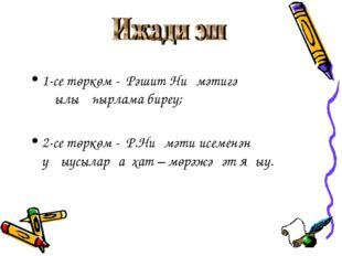 1-се төркөм - Рәшит Ниғмәтигә ҡылыҡһырлама биреү; 2-се төркөм - Р.Ниғмәти исе