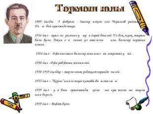 1909 йылдың 9 феврале - Һамар өлкәһе оло Чернигов районының Диңгеҙбай ауылынд